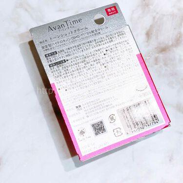 えび松 on LIPS 「#大木製薬様より#アバンタイム#トーンショットクリームを#モニ..」(2枚目)