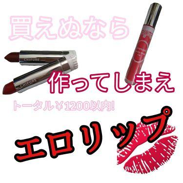 ♡azu♡さんの「ちふれ口紅(詰替用)<口紅>」を含むクチコミ
