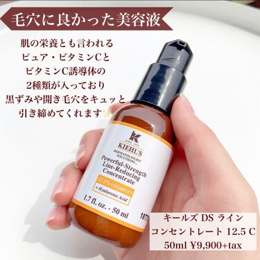 キールズ DS ライン コンセントレート 12.5 C/Kiehl's/美容液を使ったクチコミ(6枚目)
