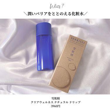 ナチュラル ドリップ/雪肌精 クリアウェルネス/化粧水を使ったクチコミ(2枚目)