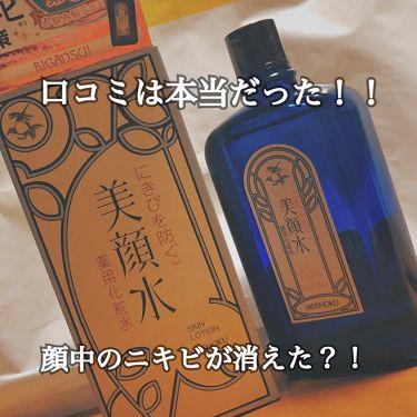 mai♛さんの「明色化粧品明色 美顔水 薬用化粧水<化粧水>」を含むクチコミ