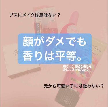 """【画像付きクチコミ】🌷私的、香り最強三種の神器+α🌷""""香りで勝負したい""""そんな貴方に!♡4商品れびゅー左から順番です(✿˙◁˙✿)・メイクミーハッピーソリッドパヒューム/BLUE今まさにバズり香水、メイクミーハッピー!練り香水は強く香りすぎず、かつ毛先の..."""