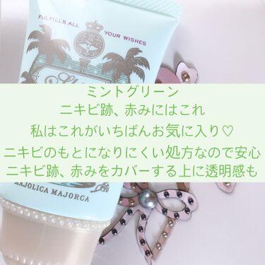 スキンナビゲートカラー/MAJOLICA MAJORCA/化粧下地を使ったクチコミ(2枚目)
