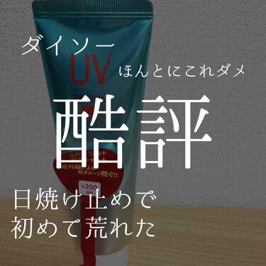 日焼け止めクリーム/DAISO/日焼け止め(ボディ用)を使ったクチコミ(1枚目)