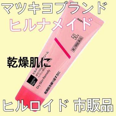 🌼ぴっぴ🌼さんの「matsukiyoヒルメナイド油性クリーム<その他スキンケア>」を含むクチコミ
