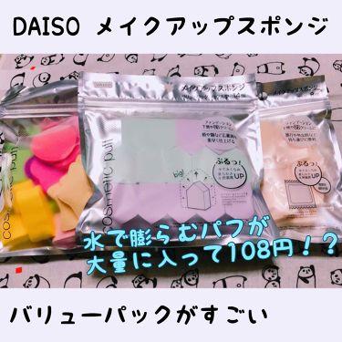 メイクアップスポンジ バリューパック/DAISO/パフ・スポンジを使ったクチコミ(1枚目)