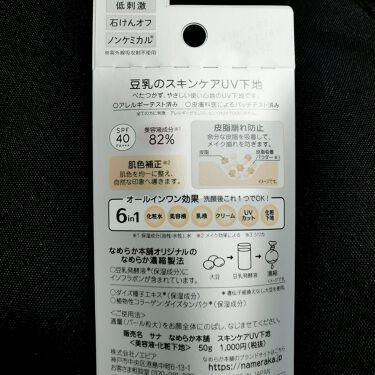 スキンケアUV下地/なめらか本舗/化粧下地を使ったクチコミ(2枚目)