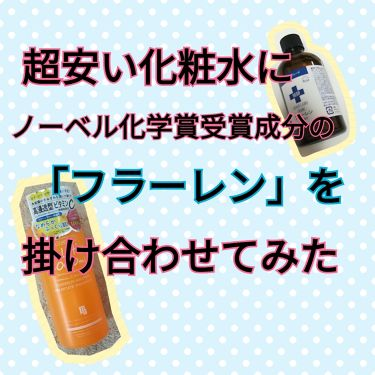 VC1000ローション/プラチナレーベル/化粧水を使ったクチコミ(1枚目)