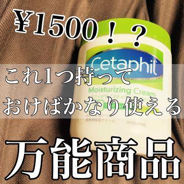 モイスチャライジング クリーム/セタフィル/ボディクリーム・オイルを使ったクチコミ(1枚目)