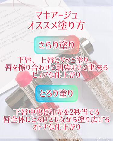 ドラマティックルージュEX/マキアージュ/口紅を使ったクチコミ(7枚目)
