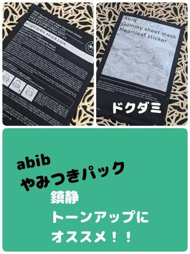 Gummy sheet mask Heartleaf sticker/Abib /シートマスク・パックを使ったクチコミ(1枚目)
