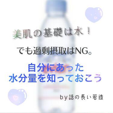 エビアン/伊藤園/ドリンクを使ったクチコミ(1枚目)