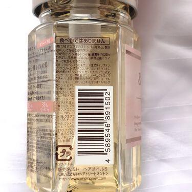 モイストシャイン ヘアオイル3.0/&honey/アウトバストリートメントを使ったクチコミ(4枚目)