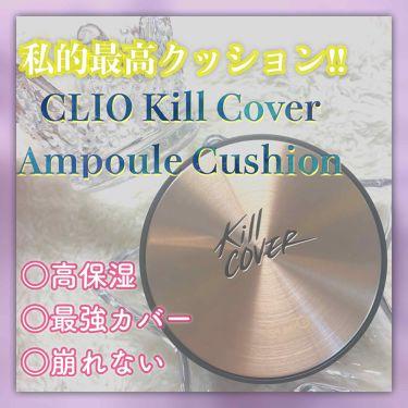 Kill COVER/CLIO/その他ファンデーションを使ったクチコミ(1枚目)