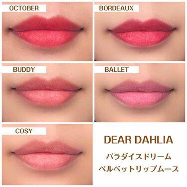 パラダイスドリーム ベルベット リップムース/DEAR DAHLIA/口紅を使ったクチコミ(2枚目)