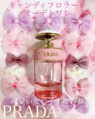 キャンディ フロラーレ オーデトワレ/プラダ/香水(レディース)を使ったクチコミ(1枚目)