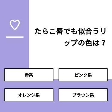 だ〜 on LIPS 「【質問】たらこ唇でも似合うリップの色は?【回答】・赤系:40...」(1枚目)
