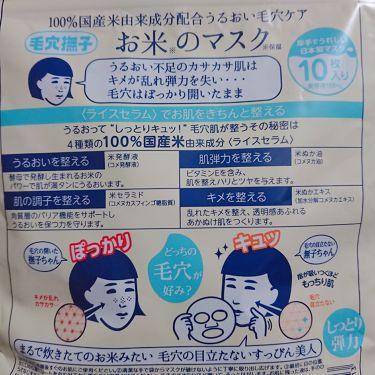 お米のマスク/毛穴撫子/シートマスク・パックを使ったクチコミ(4枚目)