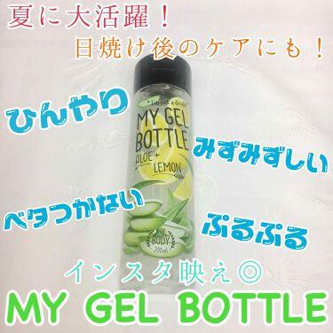 マイジェルボトル/COSME RECIPE/ボディクリーム・オイルを使ったクチコミ(1枚目)