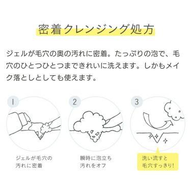 ルフレ バランシング バブル/エリクシール/その他クレンジングを使ったクチコミ(2枚目)
