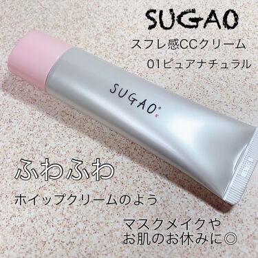 スフレ感CCクリーム/SUGAO®/CCクリームを使ったクチコミ(1枚目)