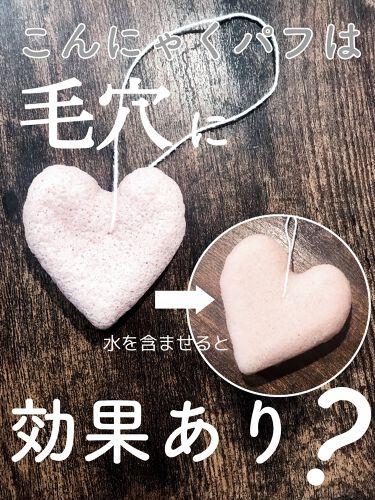 こんにゃくパフ (ハート)/DAISO/パフ・スポンジを使ったクチコミ(1枚目)