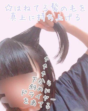 髪の毛の悩み/その他/その他スタイリングを使ったクチコミ(3枚目)