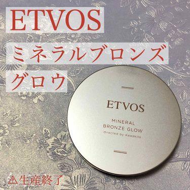 ミネラルブロンズグロウ/ETVOS/ジェル・クリームチークを使ったクチコミ(2枚目)