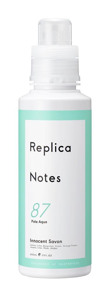 2021/10/11発売 Replica Notes 柔軟剤 イノセントサボン