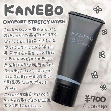 カネボウ コンフォート ストレッチィ ウォッシュ/KANEBO/洗顔フォーム by きつね