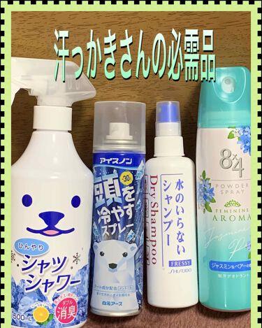 ひんやりシャツシャワー/ときわ商会/その他を使ったクチコミ(2枚目)