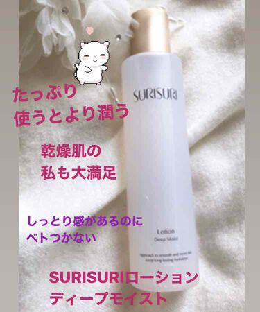 SURISURI(すりすり)Lotion Deep Moist(ローション ディープモイスト)/RBP/化粧水 by suzuran