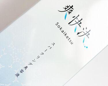 爽快決スパークリングムース/健康サプリの館/美容液を使ったクチコミ(3枚目)