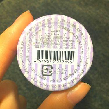 エコネコ リップバーム V (バニラの香り)/ECONECO/リップケア・リップクリームを使ったクチコミ(3枚目)