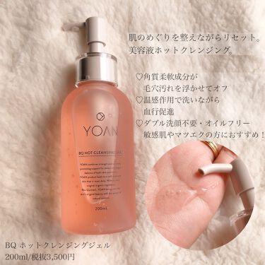 フルラインセット/YOAN/化粧水を使ったクチコミ(2枚目)