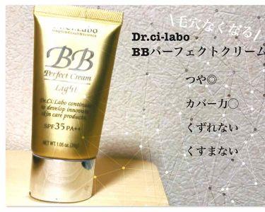 BBパーフェクトクリーム/ドクターシーラボ/化粧下地を使ったクチコミ(1枚目)