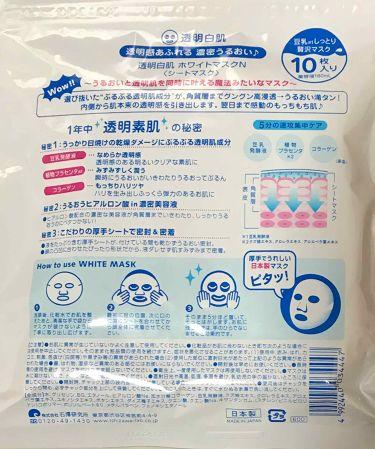 ホワイトマスクN/透明白肌(トウメイシロハダ)/シートマスク・パックを使ったクチコミ(3枚目)