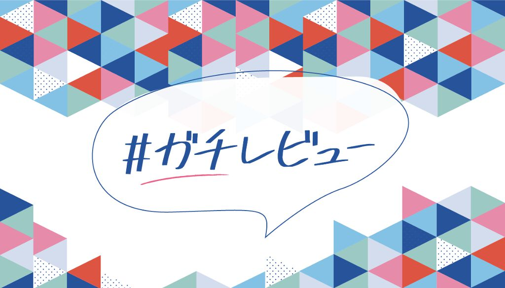 【3万円が当たる】あなたのコスメ愛を語って。「#ガチレビュー」を大募集♡のサムネイル