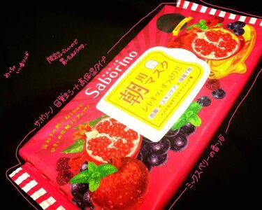 okapiさんの「サボリーノ目ざまシート 完熟果実の高保湿タイプ<シートマスク・パック>」を含むクチコミ
