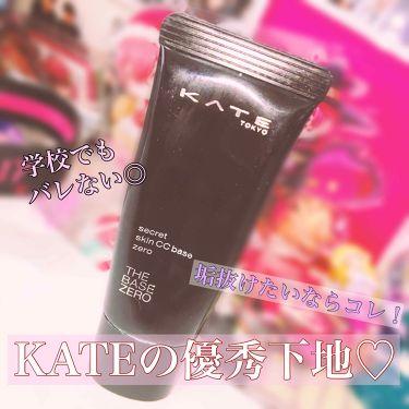 シークレットスキンCCベースゼロ/KATE/化粧下地を使ったクチコミ(1枚目)