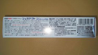 シュミテクト やさしく ホワイトニング/シュミテクト/歯磨き粉を使ったクチコミ(3枚目)
