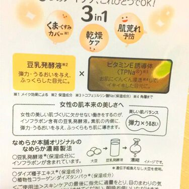 豆乳イソフラボン アイクリーム/なめらか本舗/アイケア・アイクリームを使ったクチコミ(3枚目)
