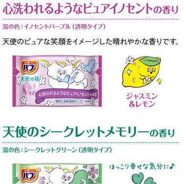 天使の箱/バブ/入浴剤を使ったクチコミ(4枚目)