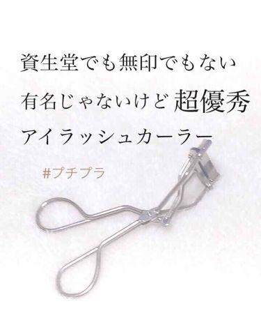 No.70 アイラッシュカーラー/コージー/ビューラーを使ったクチコミ(1枚目)