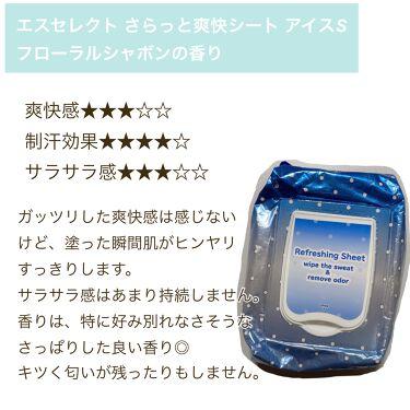 ビオレ冷シート フローラル/ビオレ/デオドラント・制汗剤を使ったクチコミ(2枚目)