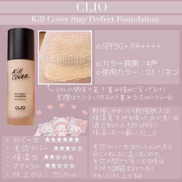 キルカバー ステイパーフェクトファンデーション/CLIO/リキッドファンデーションを使ったクチコミ(2枚目)