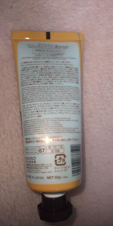 【画像付きクチコミ】こちらはDAISOで購入したハニースクワラン配合ハンドクリームのレビューです。中身は香りもよく使いやすいです。伸びもよく、すぐにサラサラになります。只一つ難点が。。。それは蓋が外れやすいことです。ポケットに入れておくと勝手に蓋が回って...