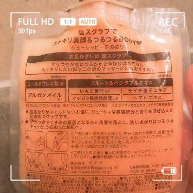 ボディソルト スイートミックス/ジューシィクレンズ/レッグ・フットケアを使ったクチコミ(2枚目)