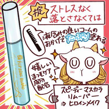 ヤギノさんの「ヒロインメイクスピーディーマスカラリムーバー<ポイントメイクリムーバー>」を含むクチコミ