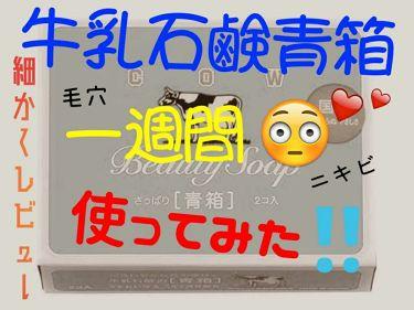 ニキビ 牛乳石鹸